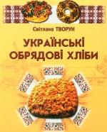 Творун С. О. Українські обрядові хліби