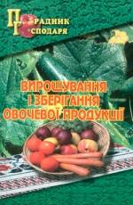 Вирощування і зберігання овочевої продукції