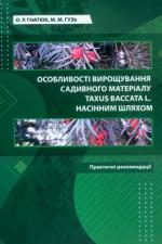 Гнатюк, О. Р, Гузь, М. М. Особливості вирощування садивного матеріалу Taxus Baccata L. насінним шляхом