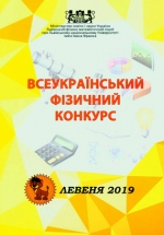 Всеукраїнський фізичний конкурс «Левеня - 2019» [текст]: Інформаційний вісник