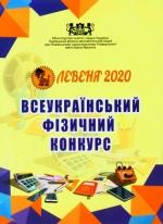 Всеукраїнський фізичний конкурс «Левеня — 2020»: Інформаційний вісник