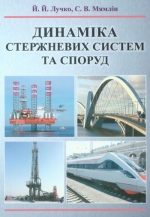 Лучко Й. Й., Мимлін С. В. Динаміка стержневих систем та споруд