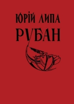 Липа Юрій. Рубан