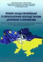 Правові засади європейської та євроатлантичної інтеграції України: досягнення та перспективи