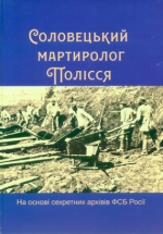 Теленько Богдан. Соловецький мартиролог Полісся