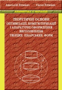 Устянич Анатолій; Устянич Євген. Кібернетика у фармації